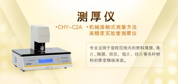 纸张薄膜厚度测量仪