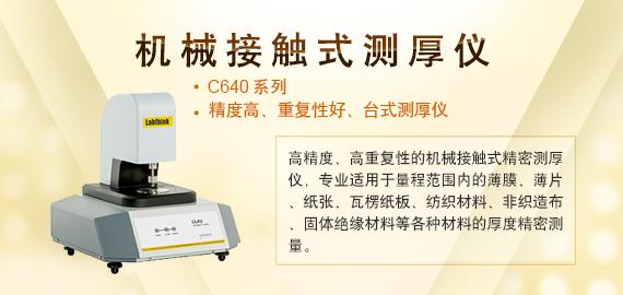 纸张薄膜测厚仪